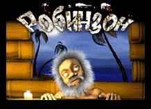Робинзон – играйте онлайн